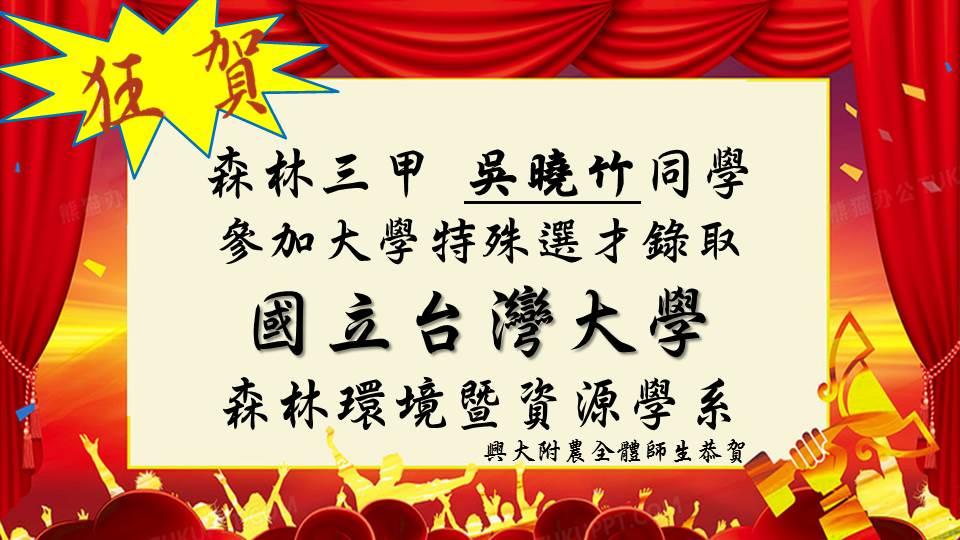 台灣大學榜單