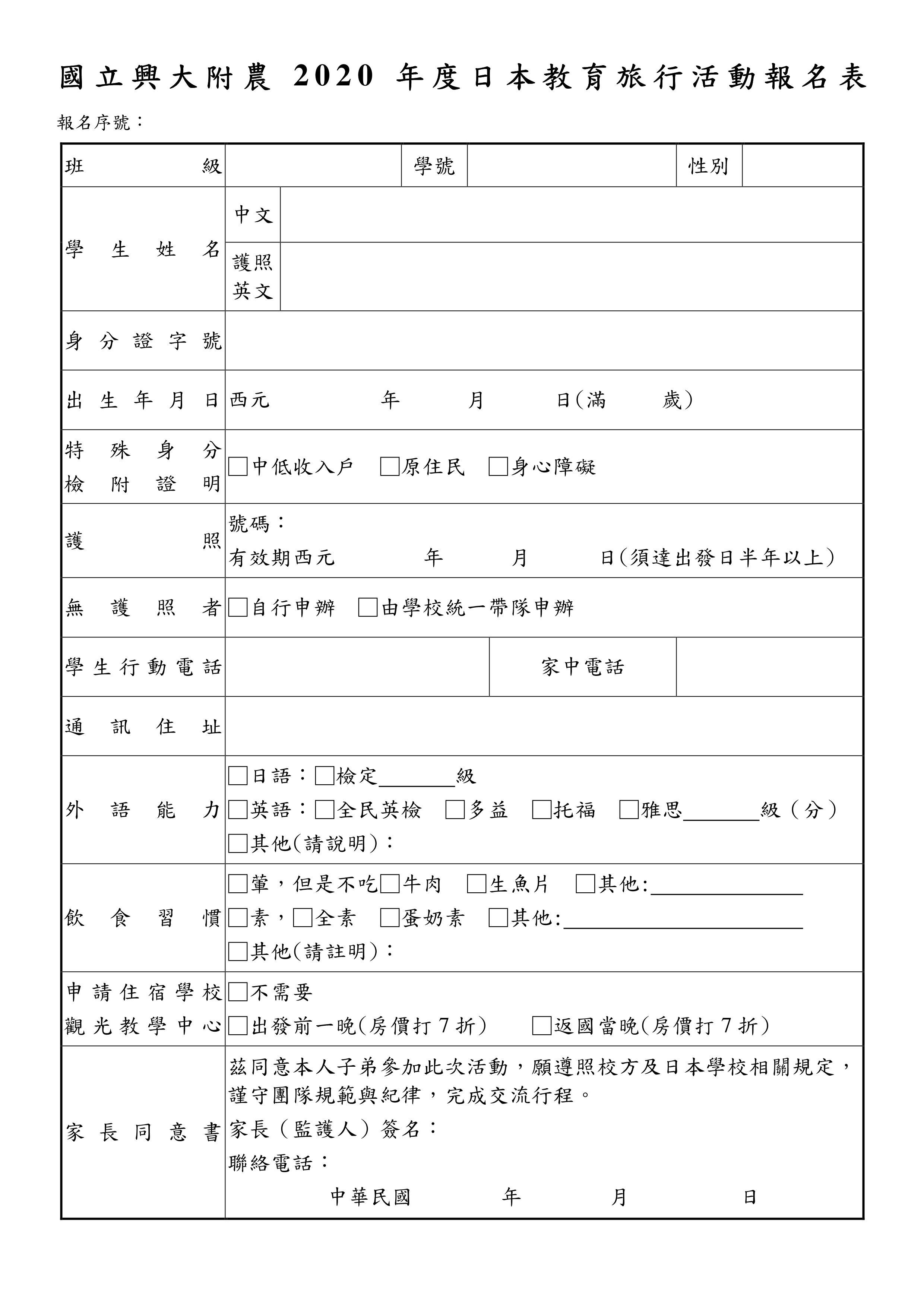 日本教育旅行報名表