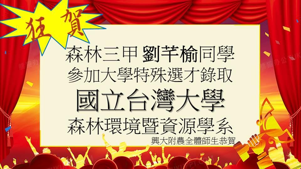 國立臺灣大學榜單