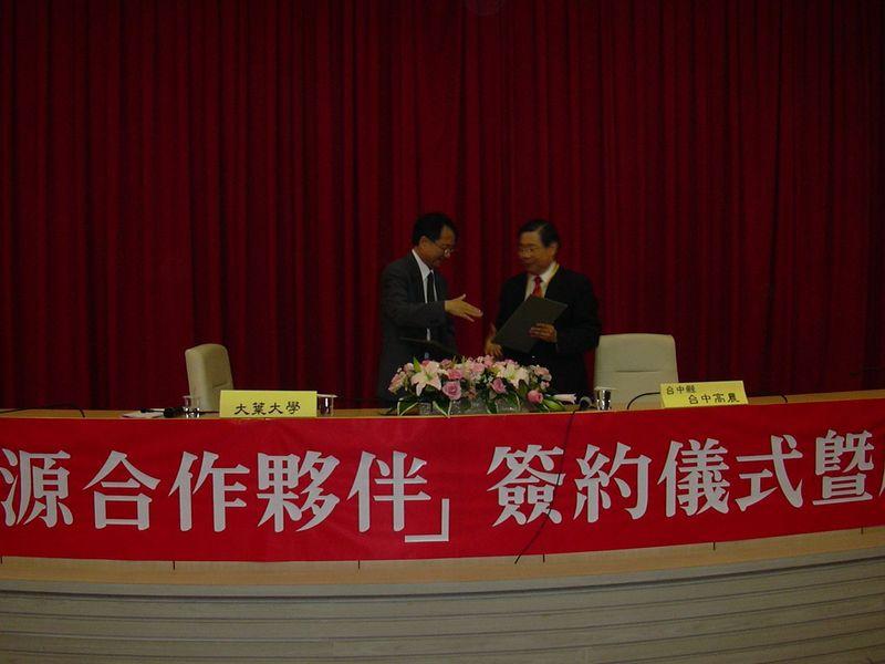大葉大學教育資源合作夥伴簽約儀式暨座談會1