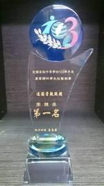 103年技藝競造園景觀職種金手獎團體第一名