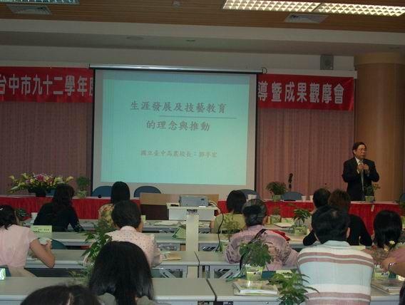台中市國中生涯發展教育政策宣導暨成果觀摩會5