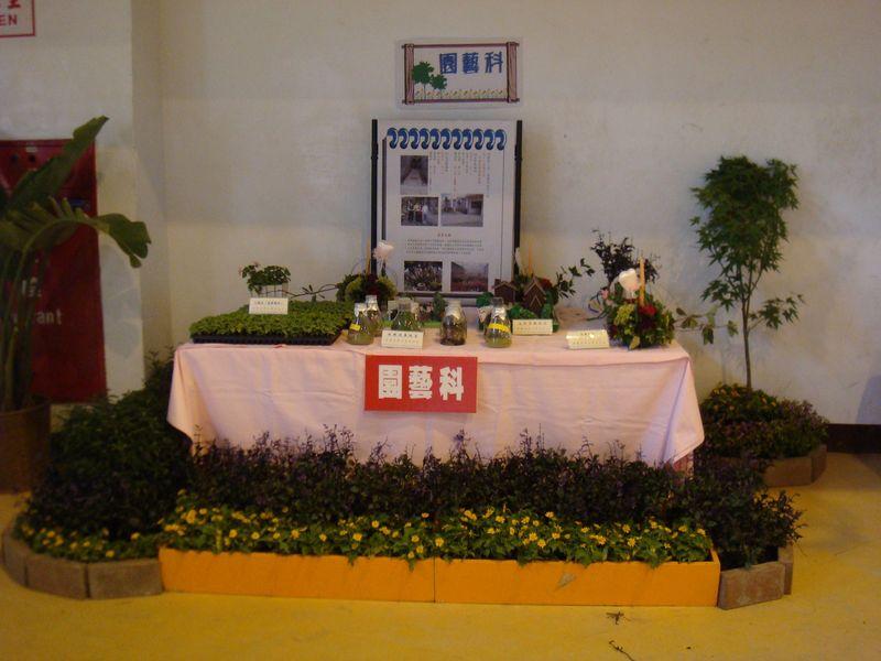 71週年校慶-園藝科