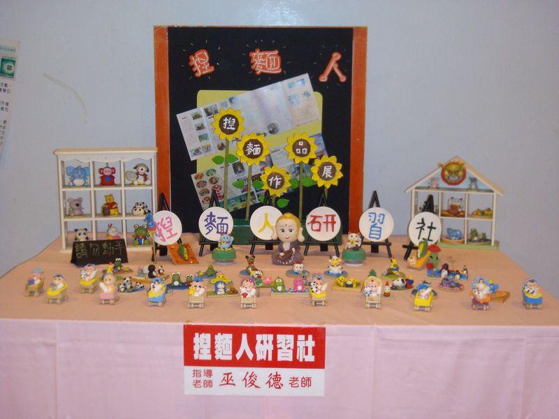 96社團靜態展 捏麵人研習社