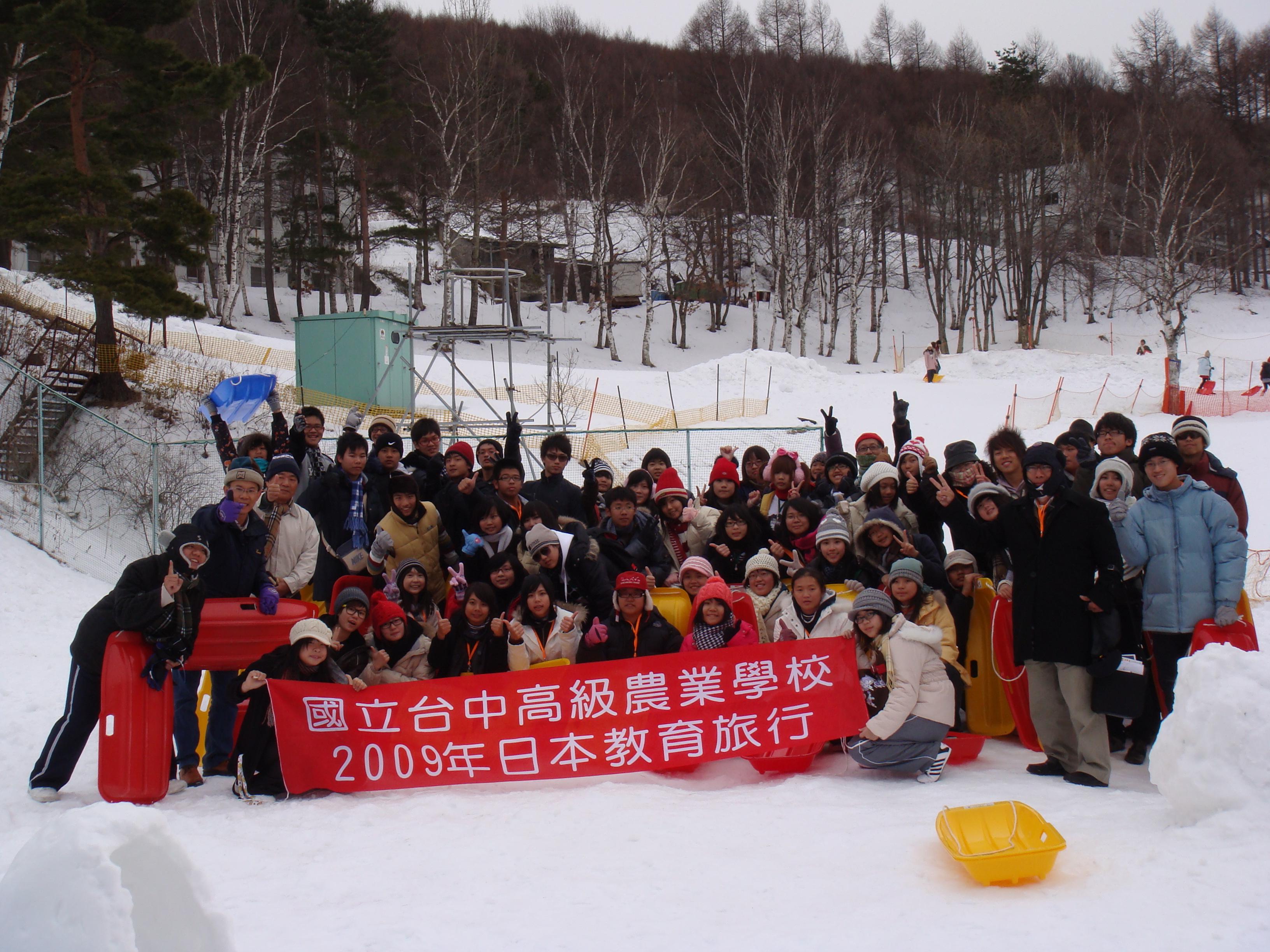 白樺湖滑雪場合影
