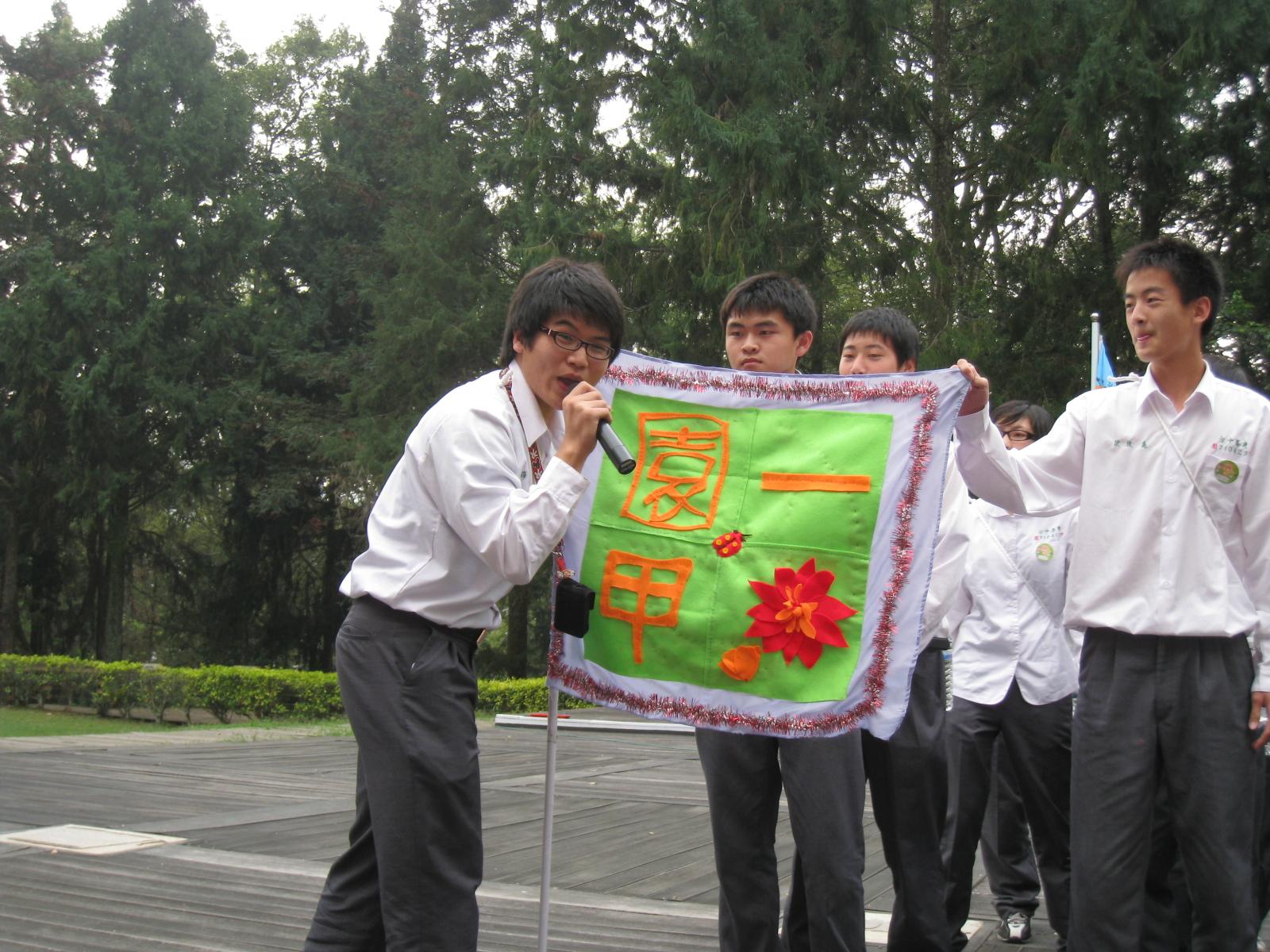 班旗設計競賽