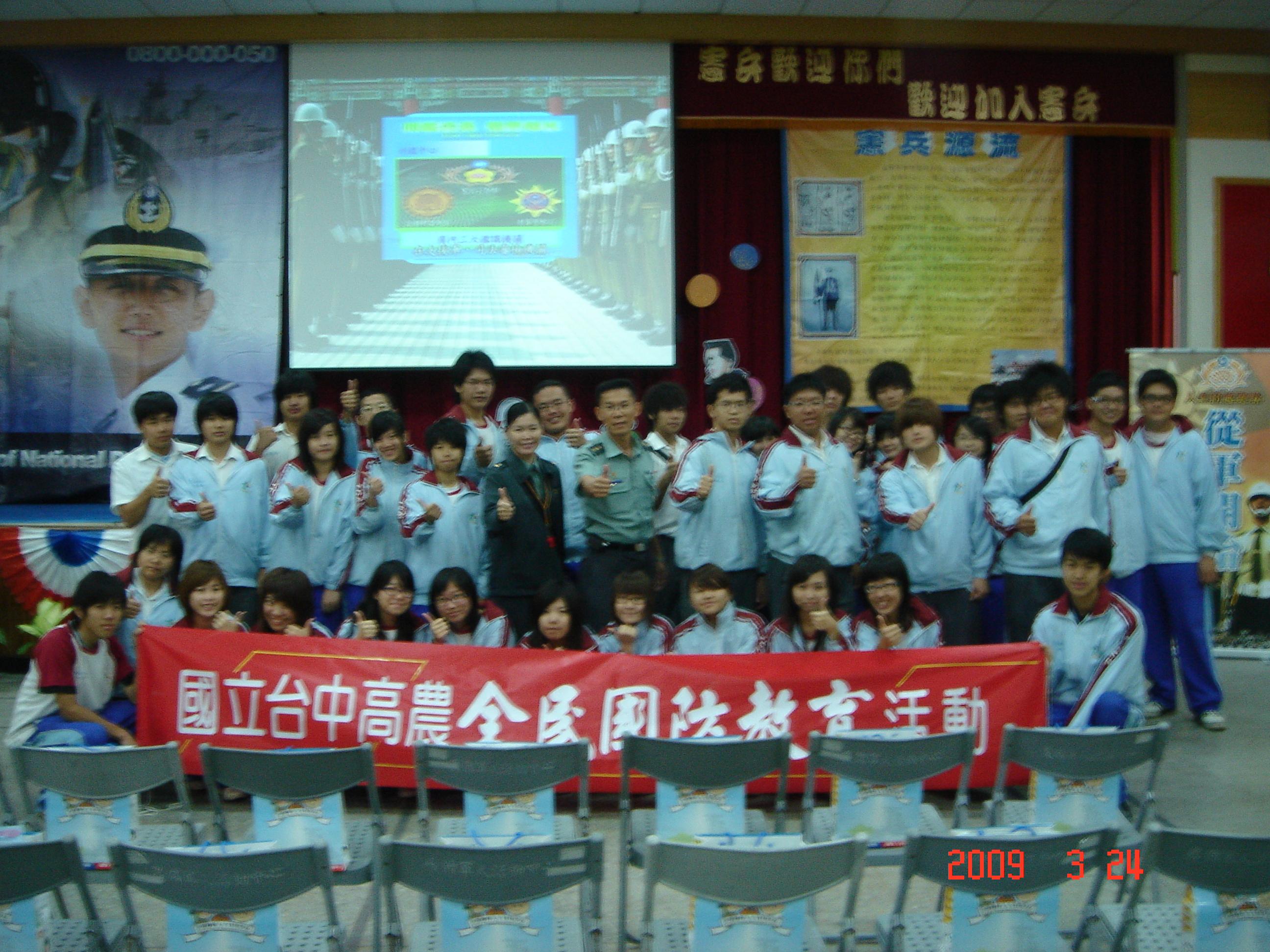 憲兵203指揮部隊慶,本校獲邀參加活動