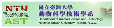國立台灣大學動物科學技術學系(會開啟新視窗)