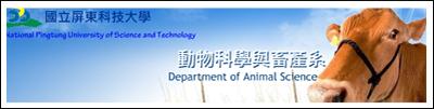國立屏東科技大學動物科學與畜產系(會開啟新視窗)