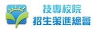 技專校院招生策進總會(會開啟新視窗)