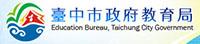 臺中市政府教育局(會開啟新視窗)
