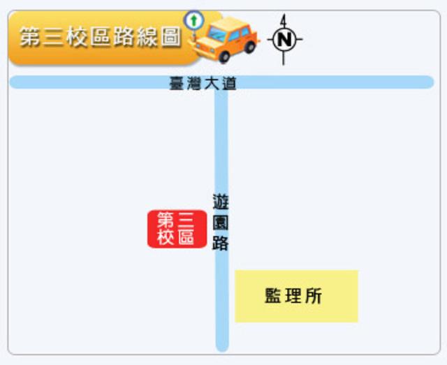 第三校區路線圖