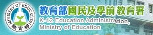 教育部國民及學前教育署(會開啟新視窗)