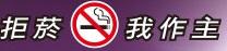 吸菸的真實代價(會開啟新視窗)