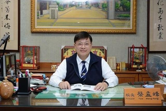 蔡孟峰校長