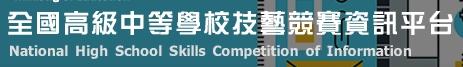 109技藝競賽(會開啟新視窗)