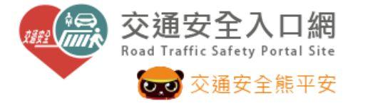 168交通安全(會開啟新視窗)